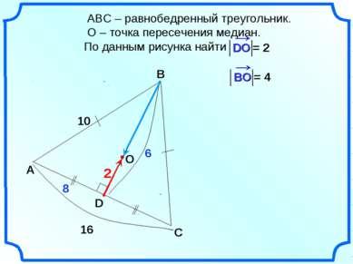 АВС – равнобедренный треугольник. О – точка пересечения медиан. По данным рис...