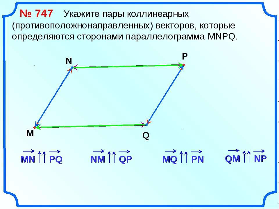№ 747 Укажите пары коллинеарных (противоположнонаправленных) векторов, которы...