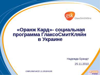 «Оранж Кард»- социальная программа ГлаксоСмитКляйн в Украине Надежда Брандт 2...