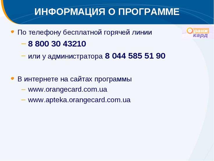 ИНФОРМАЦИЯ О ПРОГРАММЕ По телефону бесплатной горячей линии 8 800 30 43210 ил...