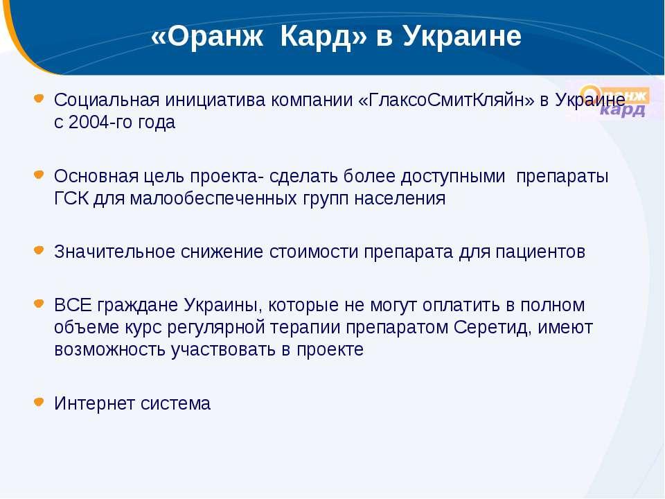 «Оранж Кард» в Украине Социальная инициатива компании «ГлаксоСмитКляйн» в Укр...
