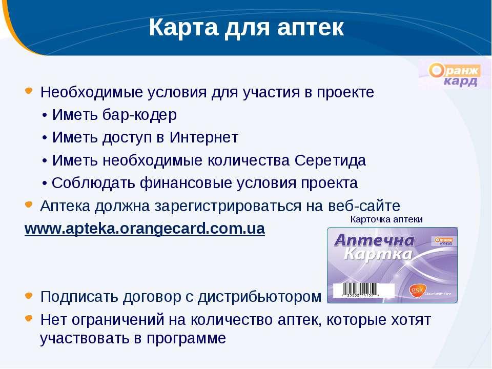 Карта для аптек Необходимые условия для участия в проекте • Иметь бар-кодер •...