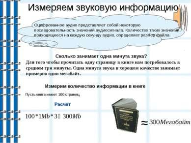 Измеряем звуковую информацию Оцифрованное аудио представляет собой некоторую ...