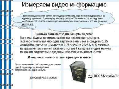 Измеряем видео информацию Видео представляет собой последовательность картино...