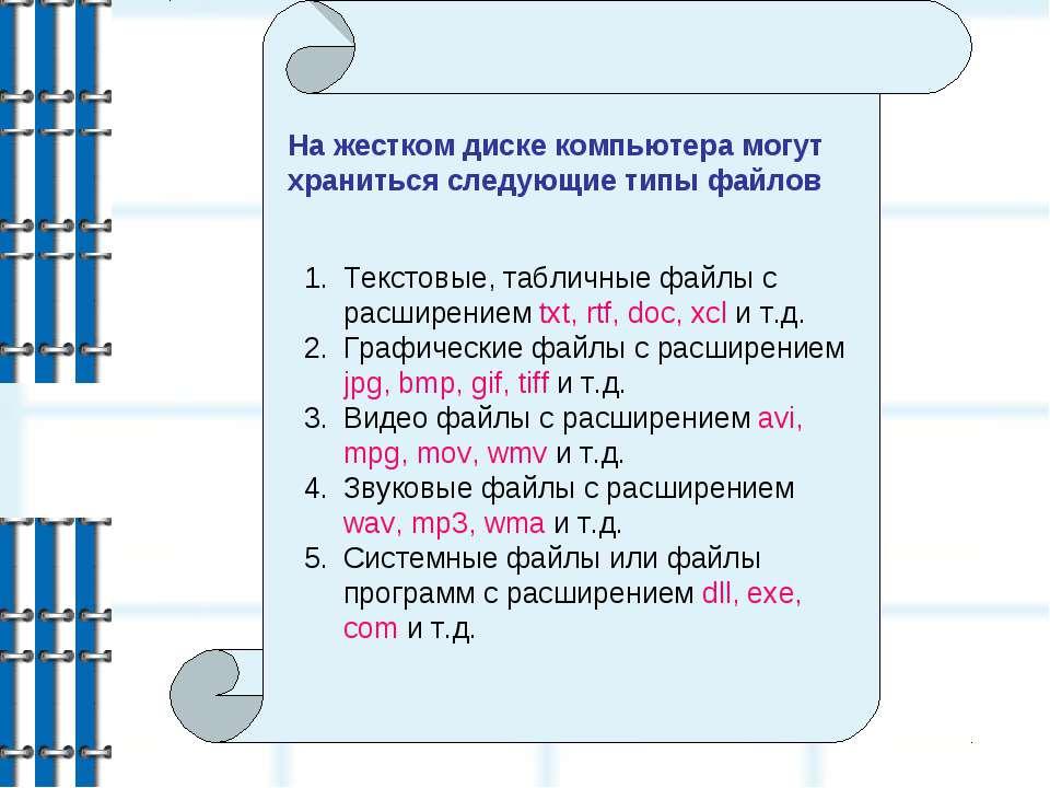 На жестком диске компьютера могут храниться следующие типы файлов Текстовые, ...