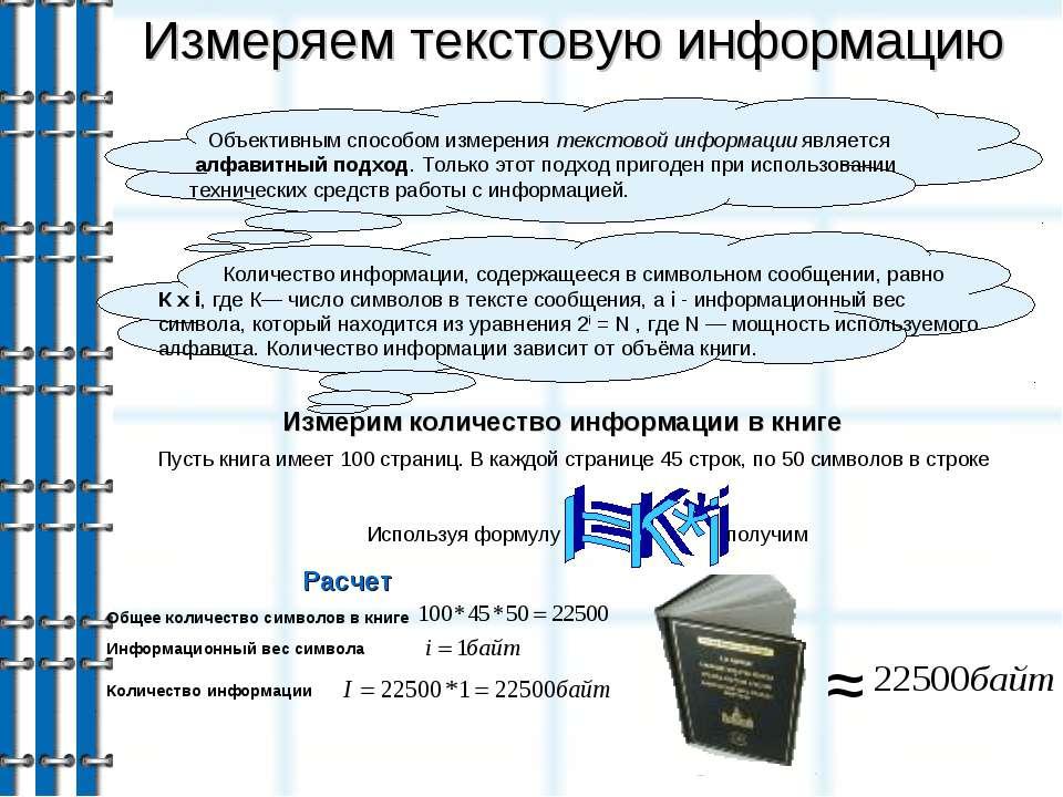Измеряем текстовую информацию Измерим количество информации в книге Пусть кни...