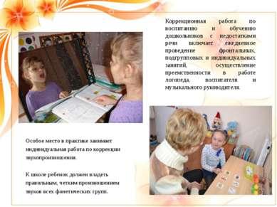 Коррекционная работа по воспитанию и обучению дошкольников с недостатками реч...