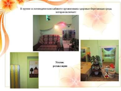 В группе и логопедическом кабинете организована здоровьесберегающая среда, ко...