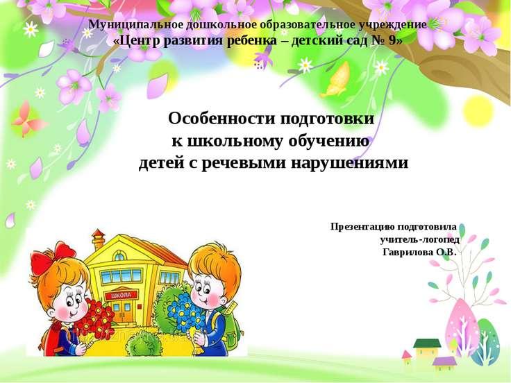 Муниципальное дошкольное образовательное учреждение «Центр развития ребенка –...