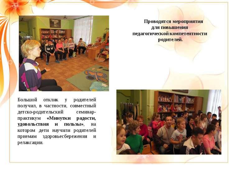 Проводятся мероприятия для повышения педагогической компетентности родителей....