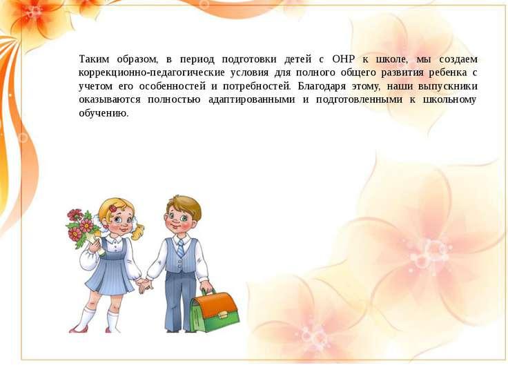Таким образом, в период подготовки детей с ОНР к школе, мы создаем коррекцион...