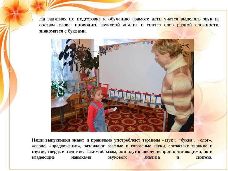 На занятиях по подготовке к обучению грамоте дети учатся выделять звук из сос...