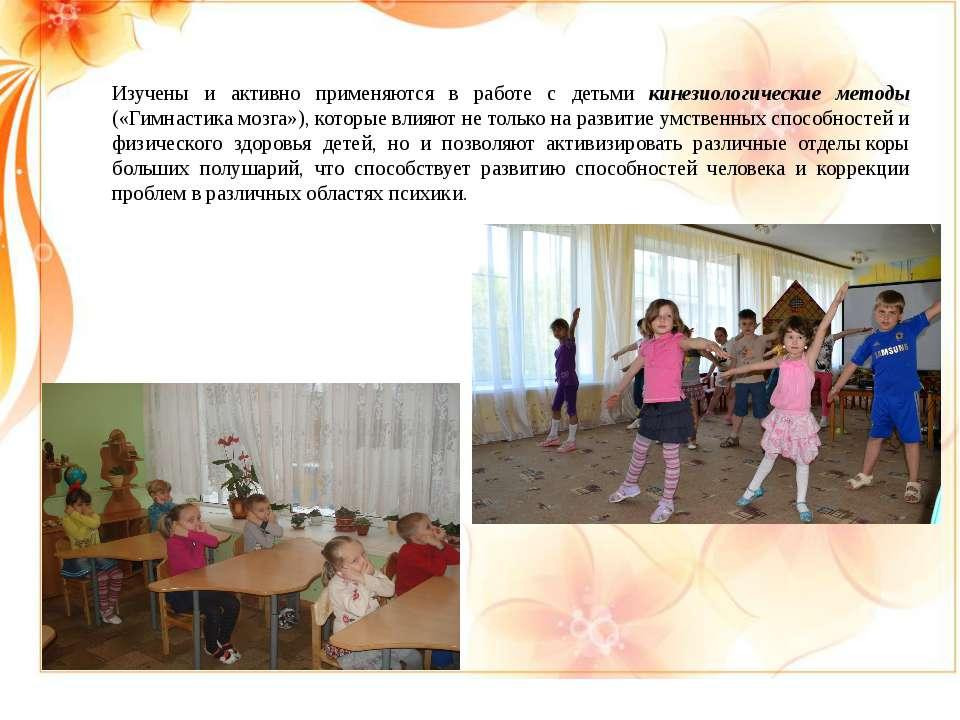 Изучены и активно применяются в работе с детьми кинезиологические методы («Ги...