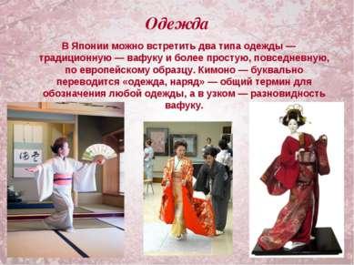 Одежда В Японии можно встретить два типа одежды — традиционную — вафуку и бол...