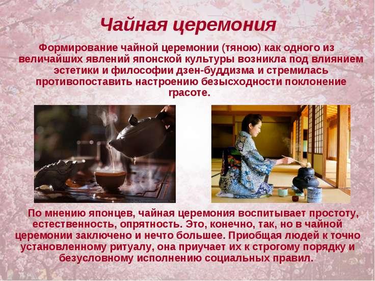 Чайная церемония Формирование чайной церемонии (тяною) как одного из величайш...