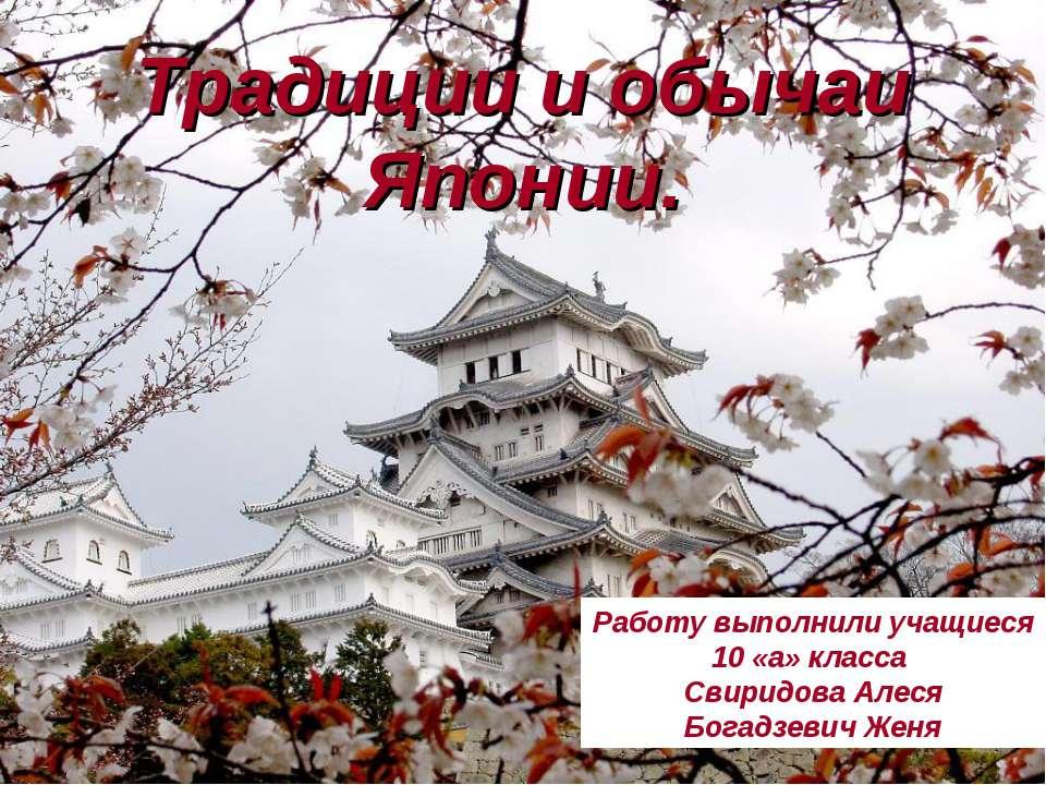 Традиции и обычаи Японии. Работу выполнили учащиеся 10 «а» класса Свиридова А...