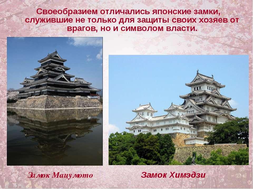 Своеобразием отличались японские замки, служившие не только для защиты своих ...