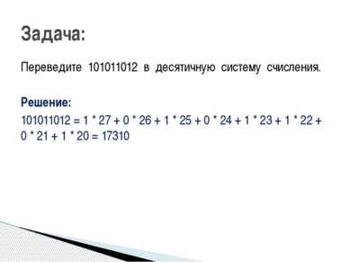 Переведите 101011012 в десятичную систему счисления. Решение: 101011012 = 1 *...