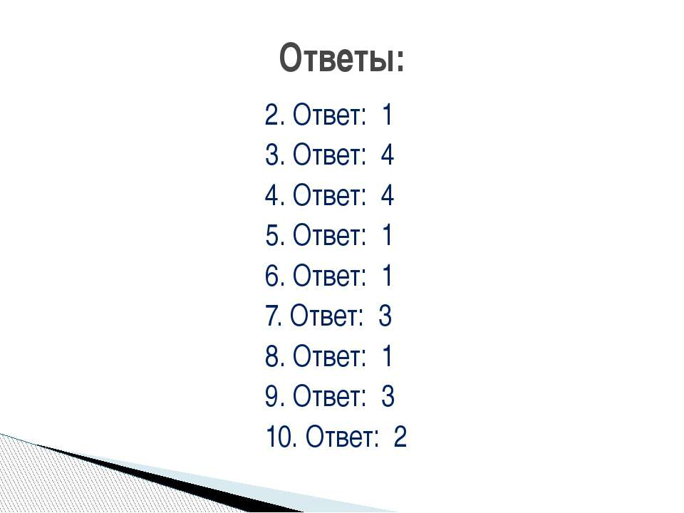 2. Ответ: 1 3. Ответ: 4 4. Ответ: 4 5. Ответ: 1 6. Ответ: 1 7. Ответ: 3 8. От...