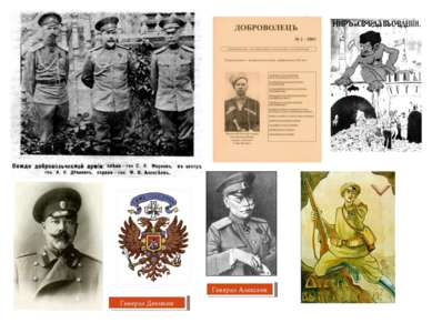 Генерал Деникин Генерал Алексеев