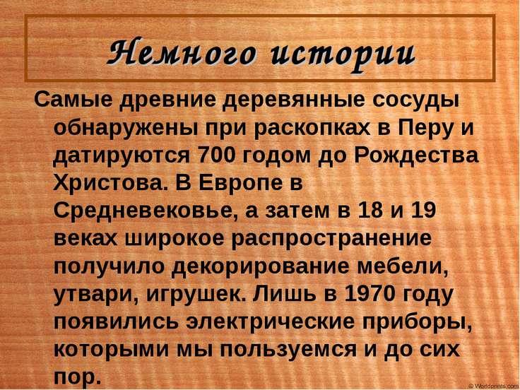 Немного истории Самые древние деревянные сосуды обнаружены при раскопках в Пе...
