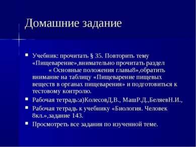 Домашние задание Учебник: прочитать § 35. Повторить тему «Пищеварение»,внимат...
