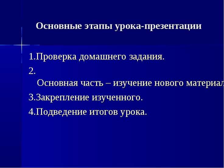 Основные этапы урока-презентации 1.Проверка домашнего задания. 2. Основная ча...