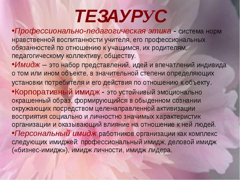 ТЕЗАУРУС Профессионально-педагогическая этика - система норм нравственной вос...
