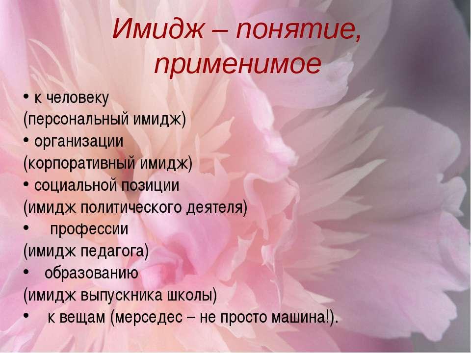 Имидж – понятие, применимое к человеку (персональный имидж) организации (кор...