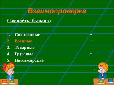 Взаимопроверка Самолёты бывают: Спортивные + Военные + Товарные - Грузовые + ...