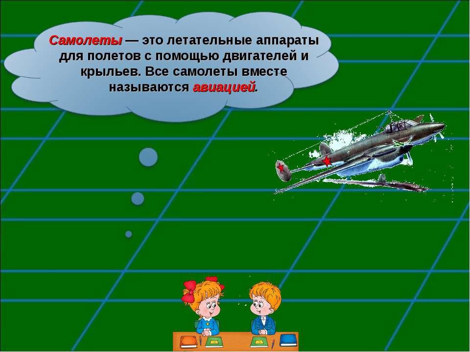 Самолеты — это летательные аппараты для полетов с помощью двигателей и крылье...