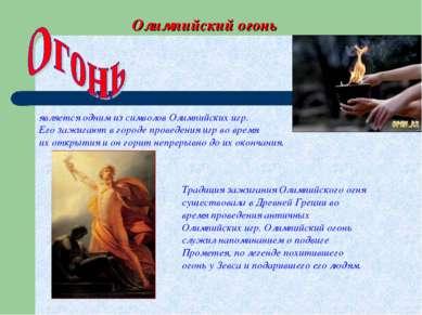 Олимпийский огонь является одним из символов Олимпийских игр. Его зажигают в ...