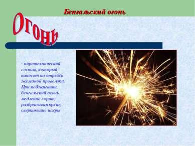 Бенгальский огонь - пиротехнический состав, который наносят на отрезки железн...
