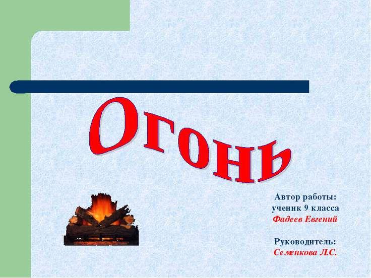 Автор работы: ученик 9 класса Фадеев Евгений Руководитель: Семенкова Л.С.