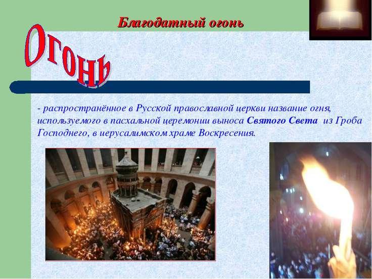Благодатный огонь - распространённое в Русской православной церкви название о...