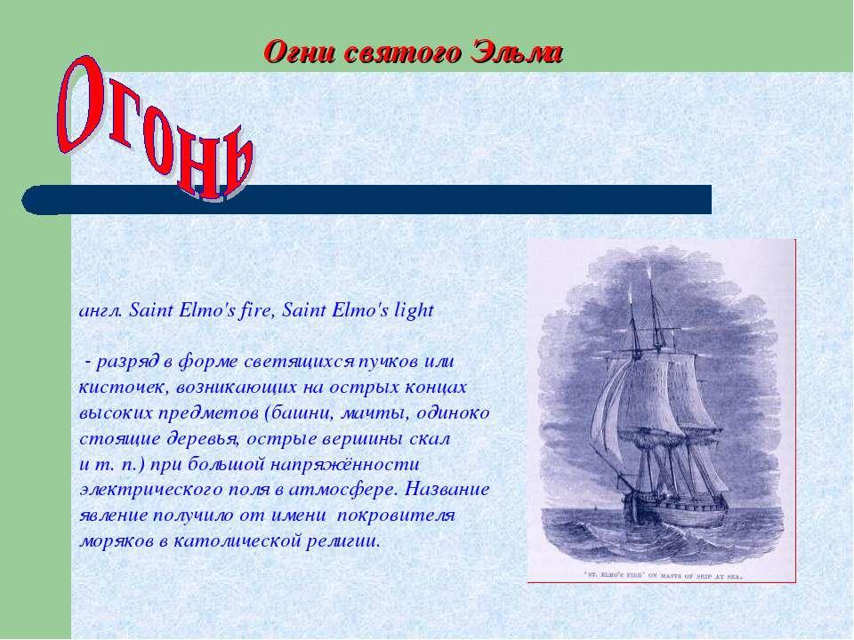 Огни святого Эльма англ. Saint Elmo's fire, Saint Elmo's light  - разряд в ф...