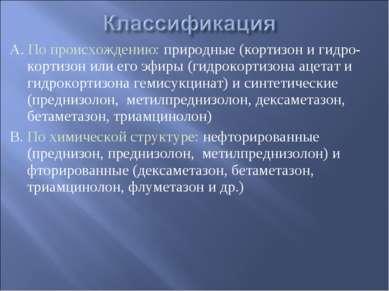 А. По происхождению: природные (кортизон и гидро-кортизон или его эфиры (гидр...