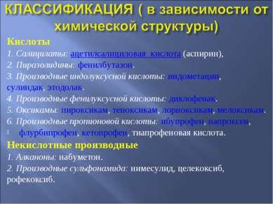Кислоты 1. Салицилаты:ацетилсалициловая кислота(аспирин), 2. Пиразолидины:...