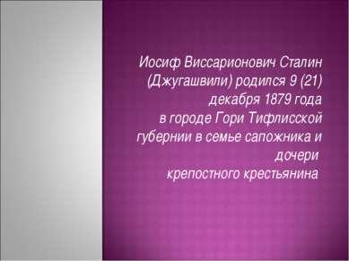 Иосиф Виссарионович Сталин (Джугашвили) родился 9 (21) декабря 1879 года в го...