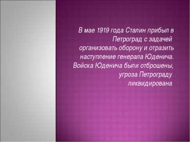 В мае 1919 года Сталин прибыл в Петроград с задачей организовать оборону и от...