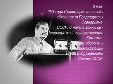 . В мае 1941 года Сталин принял на себя обязанности Председателя Совнаркома С...