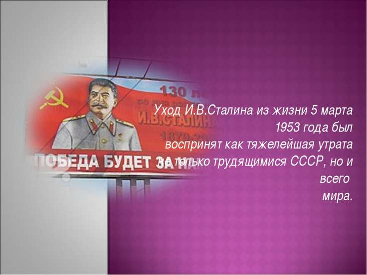 Уход И.В.Сталина из жизни 5 марта 1953 года был воспринят как тяжелейшая утра...