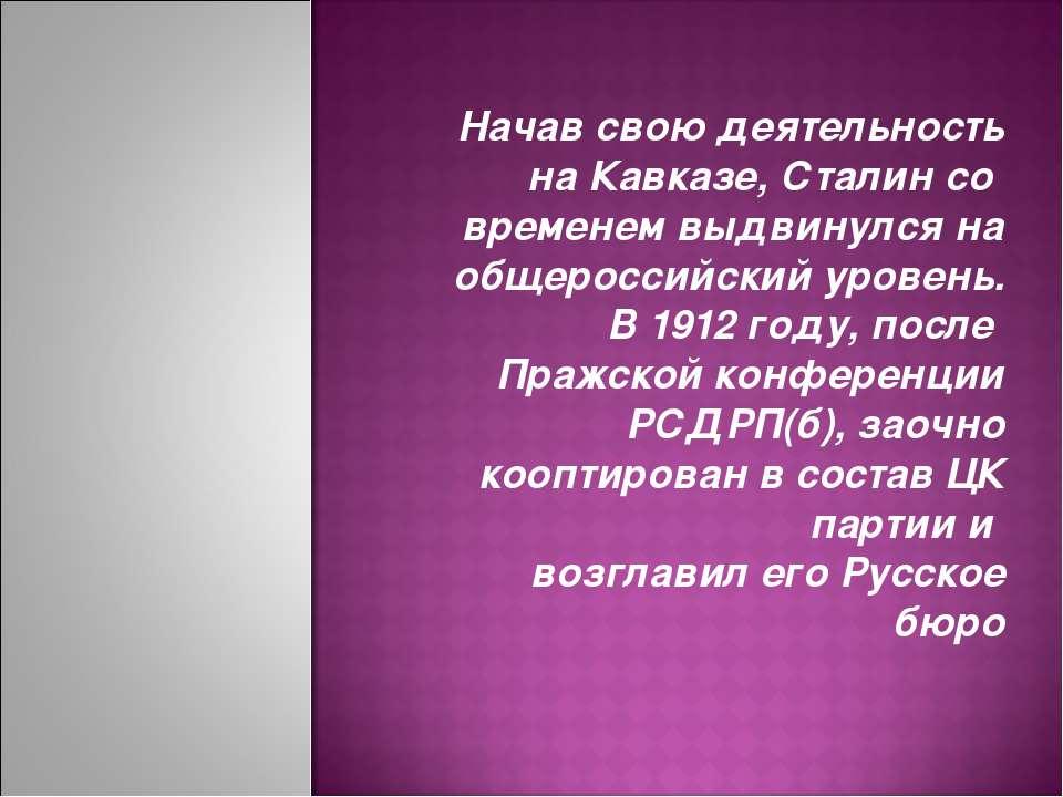 Начав свою деятельность на Кавказе, Сталин со временем выдвинулся на общеросс...