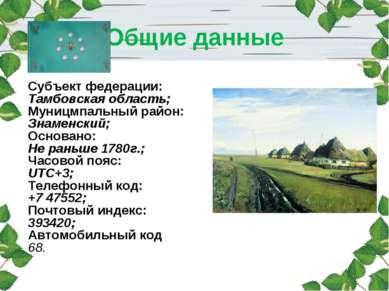 Общие данные Субъект федерации: Тамбовская область; Муницмпальный район: Знам...