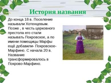 История названия До конца 18 в. Поселение называли Хотенцевым. Позже , в чест...