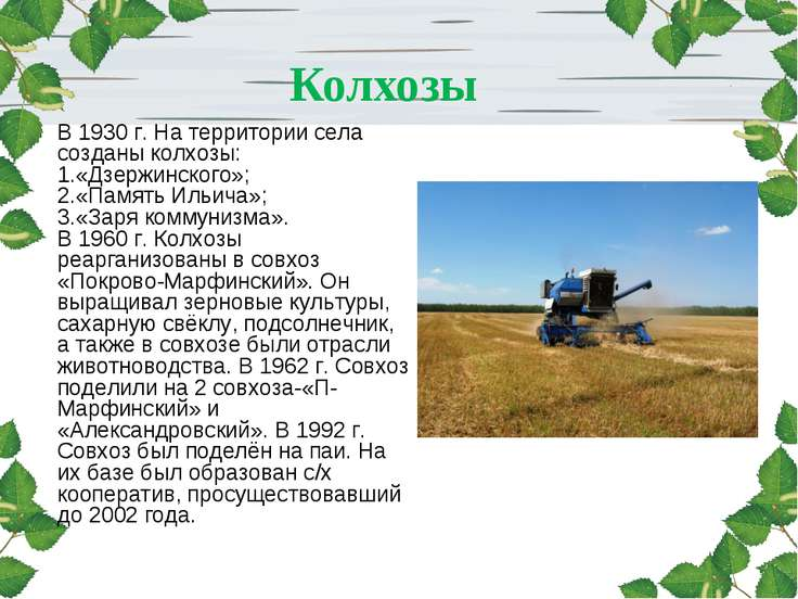 Колхозы В 1930 г. На территории села созданы колхозы: 1.«Дзержинского»; 2.«Па...