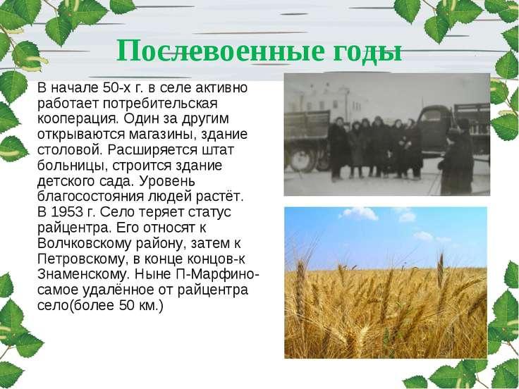 Послевоенные годы В начале 50-х г. в селе активно работает потребительская ко...