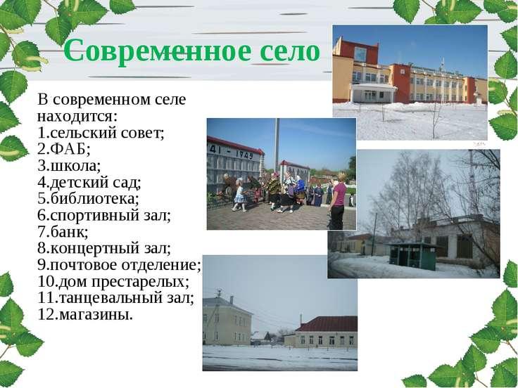 Современное село В современном селе находится: 1.сельский совет; 2.ФАБ; 3.шко...