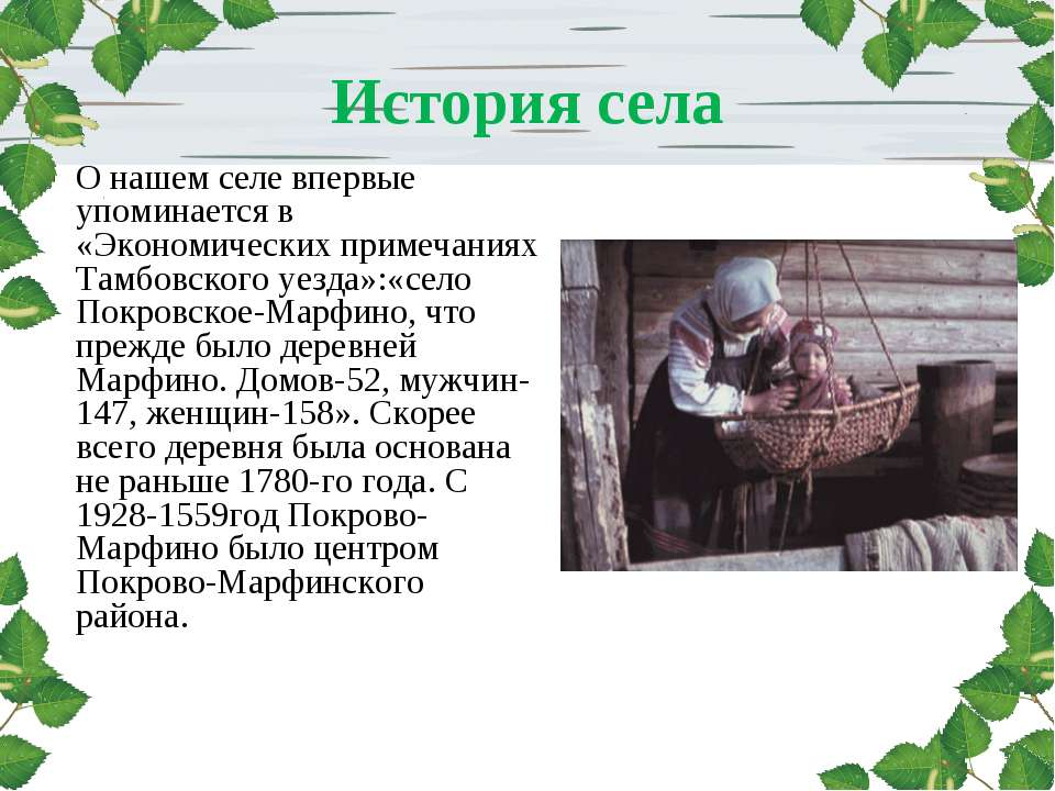 История села О нашем селе впервые упоминается в «Экономических примечаниях Та...