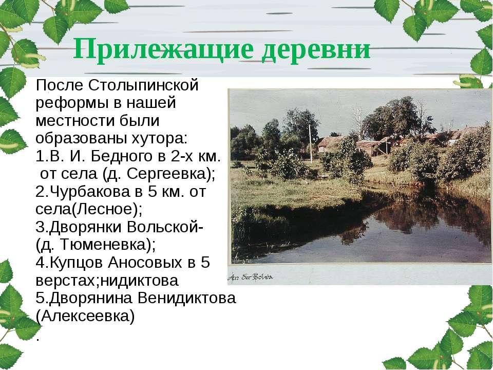 Прилежащие деревни После Столыпинской реформы в нашей местности были образова...